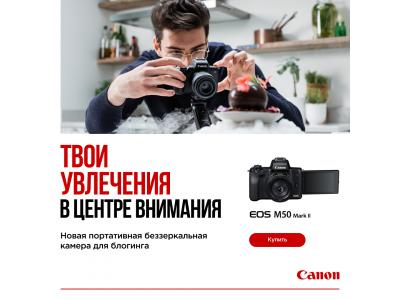 Встречайте новинку Canon EOS M50 mark II
