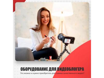 В данной статье мы расскажем какое оборудование необходимо для видеоблогера.