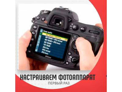 Как новичку настроить новый фотоаппарат?