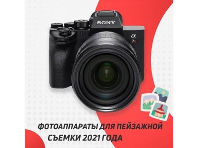 Лучший фотоаппарат для пейзажной фотосъемки 2021 года